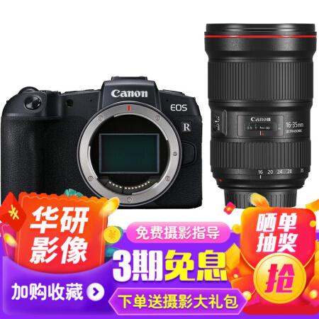 亲民相机佳能(Canon)EOS RP 微单相机全画幅 佳仅售21088.00元