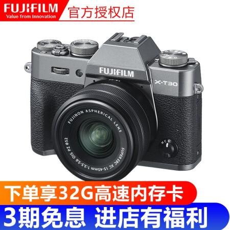 亲民相机富士(FUJIFILM)X-T30/XT30微单电仅售6499.00元