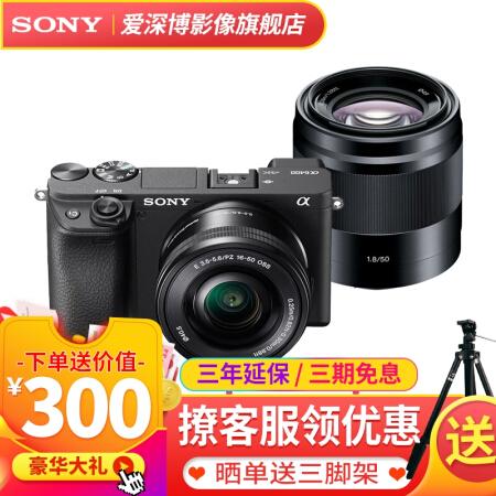 高端随身相机索尼(SONY)ILCE-6400/a6400 a仅售8899.00元