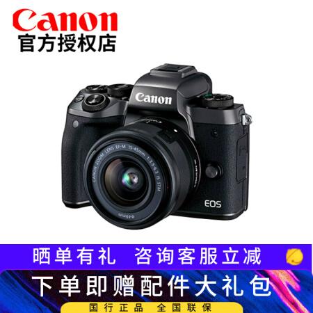 进阶摄影选择Canon/佳能EOSM5 佳能微单无反数码相机 仅售5099.00元