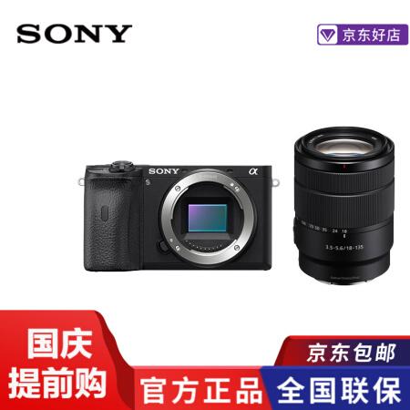 复古小众的选择索尼(SONY)Alpha 6600 微单 数码相仅售12999.00元