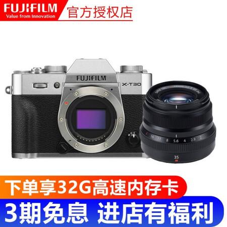 匠人相机富士(FUJIFILM)X-T30/XT30微单电仅售7999.00元