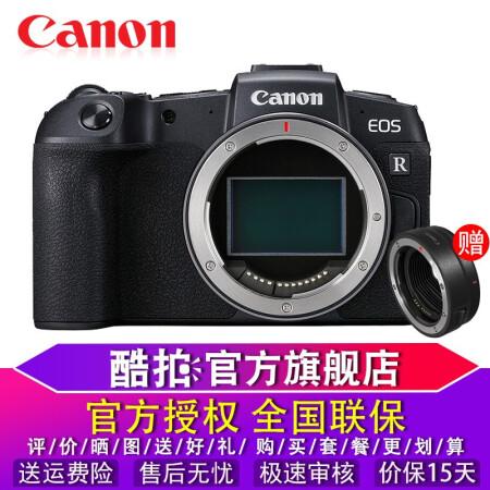 亲民相机佳能(Canon)EOS RP 全画幅微单数码相机仅售9620.00元