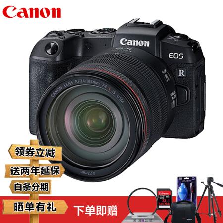 复古小众的选择佳能(Canon)EOS RP单镜头套机 全画幅专仅售15650.00元