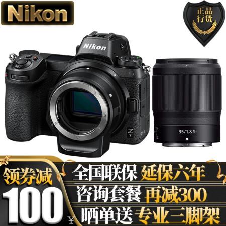 颜控的品质之选尼康(Nikon)微单Z7全画幅数码相机 单机身+仅售23299.00元