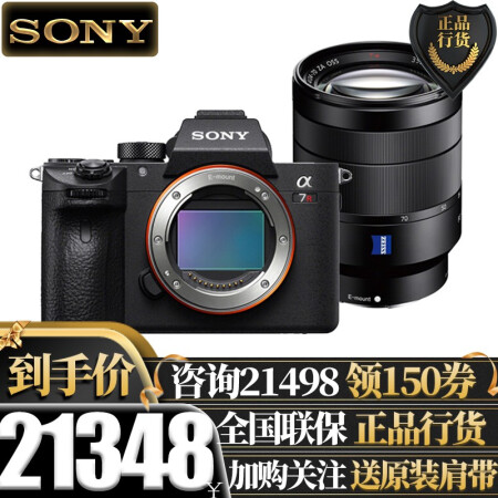 匠人相机索尼(SONY) ILCE-7RM3/A7R3/a仅售21898.00元