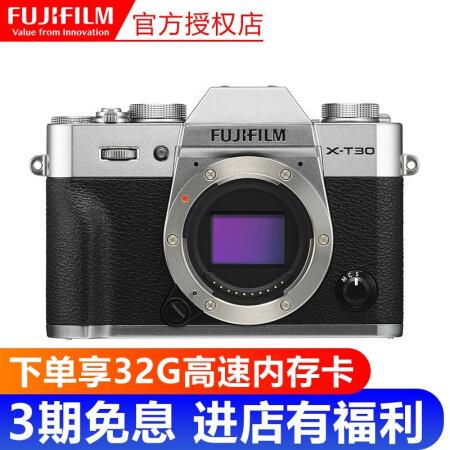 相机实力派富士(FUJIFILM)X-T30/XT30微单电仅售5799.00元