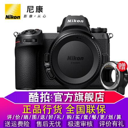 颜控的品质之选尼康(NIikon)Z6全画幅微单数码相机 (含尼仅售14220.00元