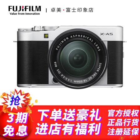 匠人相机富士(FUJIFILM) X-A5 / XA5 复仅售3199.00元