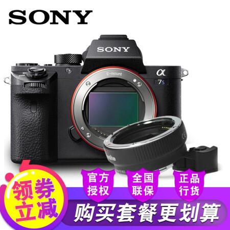 亲民相机索尼(SONY)ILCE-7SM2/a7sm2 a仅售16199.00元