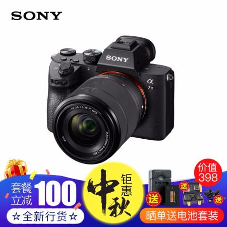 相机实力派索尼(SONY) ILCE-7M3/A7M3/a7仅售15088.00元