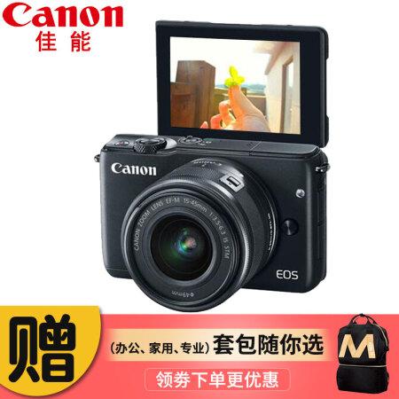 进阶摄影选择佳能(Canon) 佳能(canon)微型可换镜数仅售2988.00元