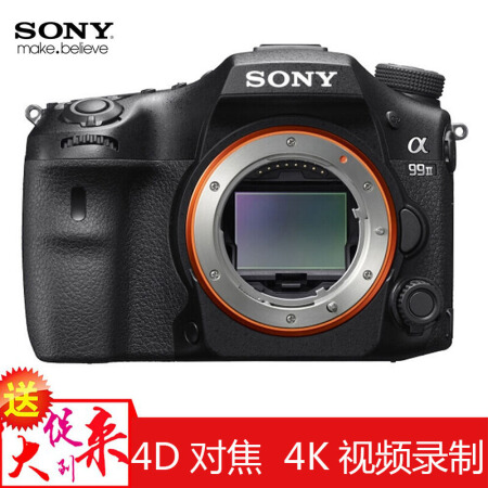全性能专业相机索尼(SONY) ILCA-99 M2 a99 m仅售19188.00元