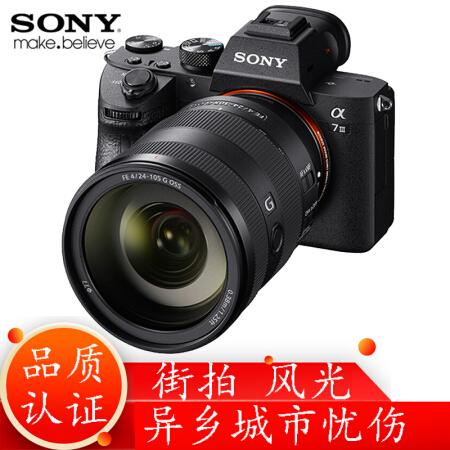 高端随身相机索尼(SONY) ILCE-7M3/A7M3K 全仅售21899.00元