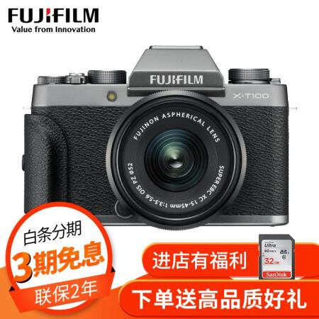 复古颜值之选富士(FUJIFILM) X-T100/XT100仅售3899.00元