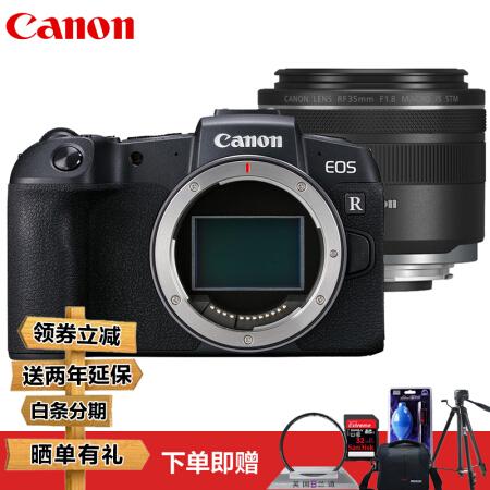 高端随身相机佳能(Canon)EOS RP单镜头套机 全画幅专仅售12299.00元