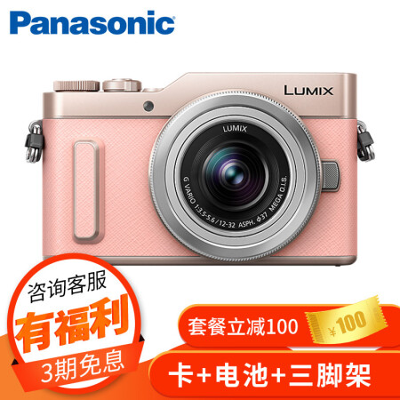 出游好选择Panasonic 松下 DMC-GF10GK 微仅售3039.00元