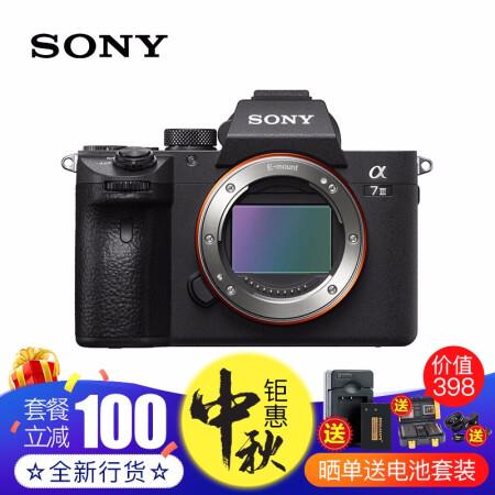 全性能专业相机索尼(SONY) ILCE-7M3/A7M3/a7仅售14058.00元