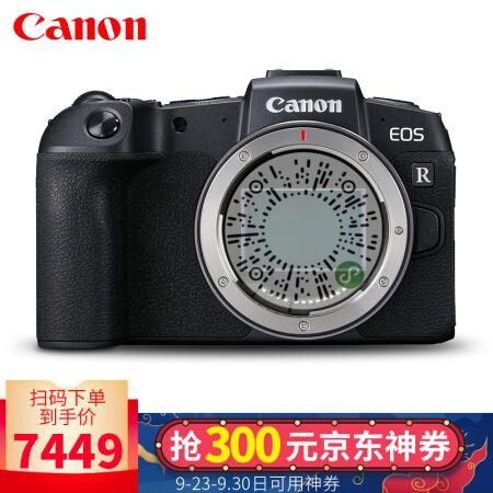 颜控的品质之选佳能(Canon)EOS RP 微单相机全画幅专微仅售7888.00元