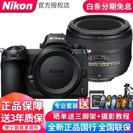 出游好选择尼康(NIikon)Z6全画幅微单数码相机(273仅售14188.00元