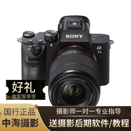 复古颜值之选索尼(SONY)全画幅微单数码相机 ILCE-7M仅售13878.00元