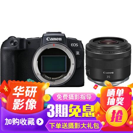 复古小众的选择佳能(Canon)EOS RP 微单相机全画幅 佳仅售11799.00元