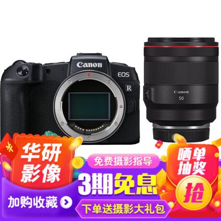 高端随身相机佳能(Canon)EOS RP 微单相机全画幅 佳仅售22388.00元