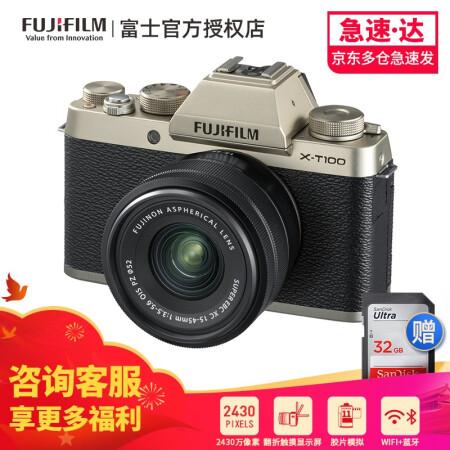 相机实力派富士(FUJIFILM) X-T100/XT100仅售3949.00元