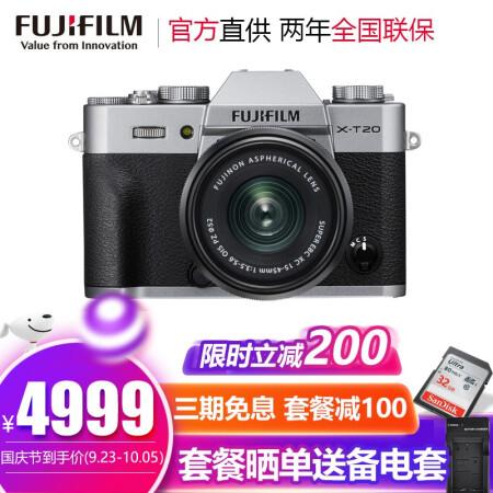 复古小众的选择富士(FUJIFILM)X-T20微单电自拍美颜v仅售4999.00元