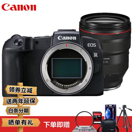 匠人相机佳能(Canon)EOS RP单镜头套机 全画幅专仅售27899.00元