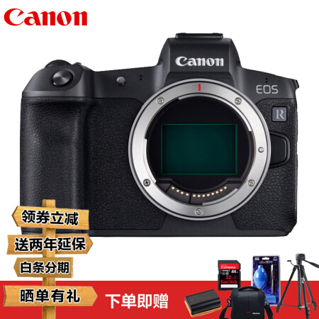 颜控的品质之选佳能(Canon) EOS R 专业全画幅微单数码仅售13499.00元