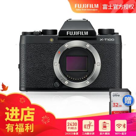 全性能专业相机富士(FUJIFILM) X-T100/XT100仅售3849.00元