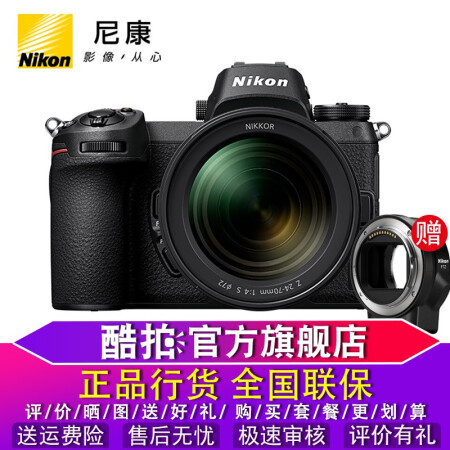 高端随身相机尼康(NIikon)Z6全画幅微单数码相机 (含尼仅售17120.00元