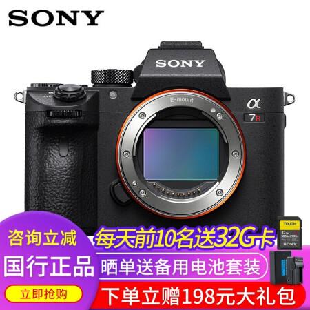 出游好选择索尼(SONY)ILCE-7RM4全画幅微单数码相仅售26399.00元