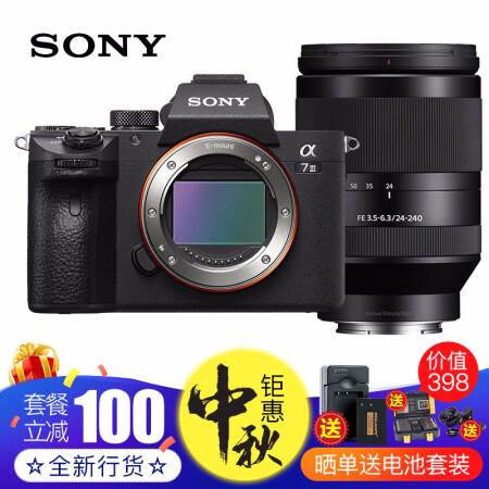 匠人相机索尼(SONY) ILCE-7M3/A7M3/a7仅售18288.00元