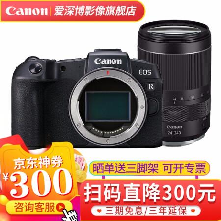 颜控的品质之选佳能(Canon)EOS RP 微单相机 全画幅专仅售13499.00元