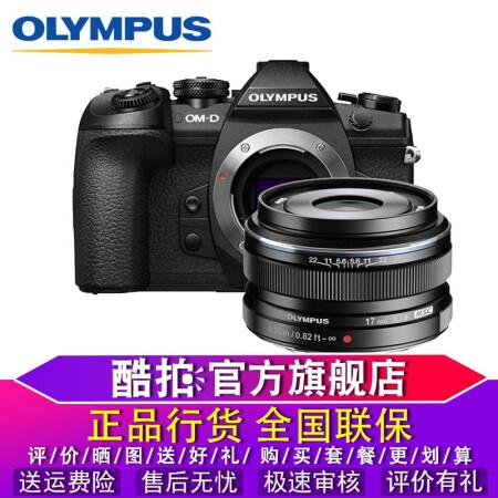 复古颜值之选奥林巴斯(OLYMPUS)E-M1 Mark II仅售13350.00元
