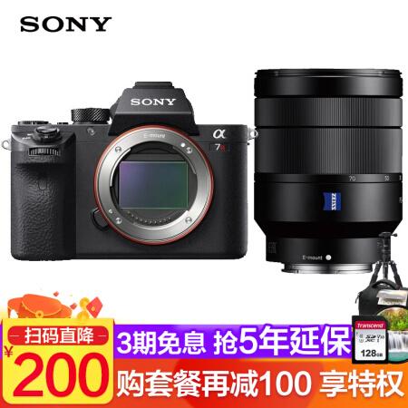 高品质相机索尼(SONY)ILCE-7RM2/A7RM2全画仅售15198.00元