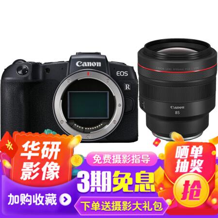 全性能专业相机佳能(Canon)EOS RP 微单相机全画幅 佳仅售25888.00元