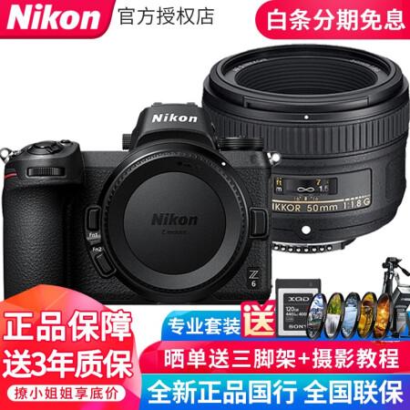 进阶摄影选择尼康(NIikon)Z6全画幅微单数码相机(273仅售12988.00元