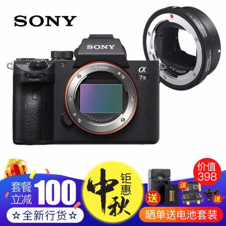 全性能专业相机索尼(SONY) ILCE-7M3/A7M3/a7仅售15488.00元