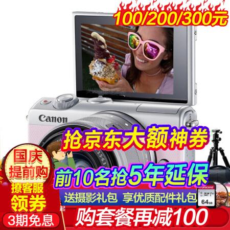 相机实力派佳能(Canon)EOS M100 微单反相机 单仅售2998.00元