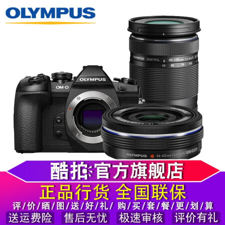 相机实力派奥林巴斯(OLYMPUS)E-M1 Mark II仅售14450.00元