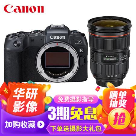 高品质相机佳能(Canon)EOS RP 微单相机全画幅 佳仅售19888.00元