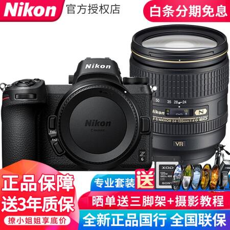 全性能专业相机尼康(NIikon)Z6全画幅微单数码相机(273仅售15899.00元