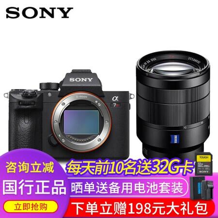 复古小众的选择索尼(SONY)ILCE-7RM4全画幅微单数码相仅售32150.00元