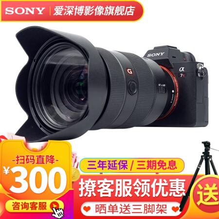 匠人相机索尼(SONY)ILCE-7RM3 a7r3 a7仅售31299.00元