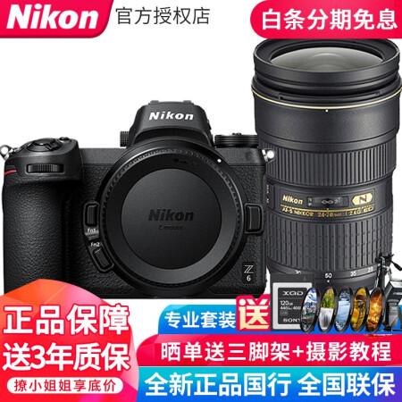 出游好选择尼康(NIikon)Z6全画幅微单数码相机(273仅售20288.00元