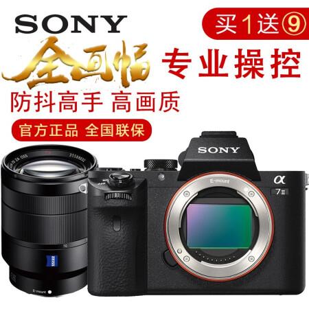 亲民相机索尼 (SONY) ILCE-7M2/A7M2/a仅售14399.00元