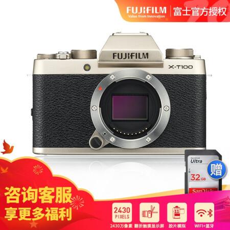 出游好选择富士(FUJIFILM) X-T100/XT100仅售3799.00元